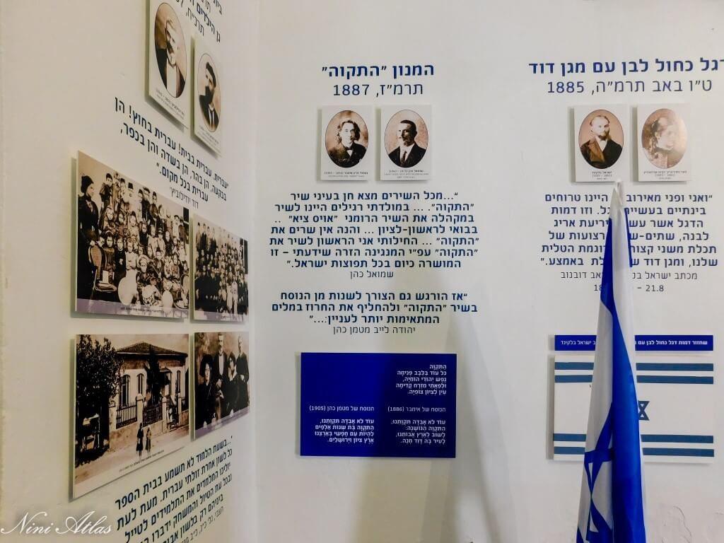 תצוגה במוזיאון לתולדות ראשון לציון