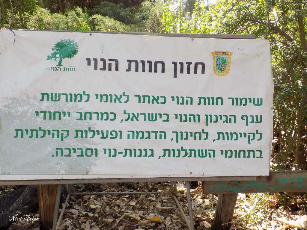 שלט חוות הנוי