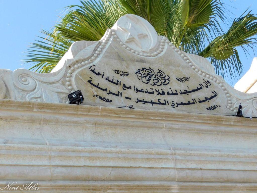 כותרת שער המסגד הגדול ברמלה
