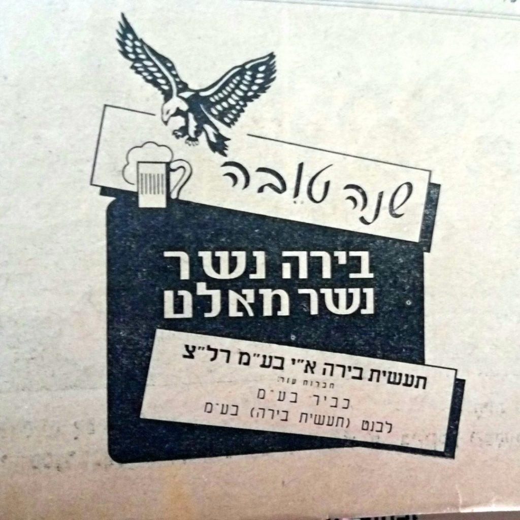פרסומת לבירה נשר 1959