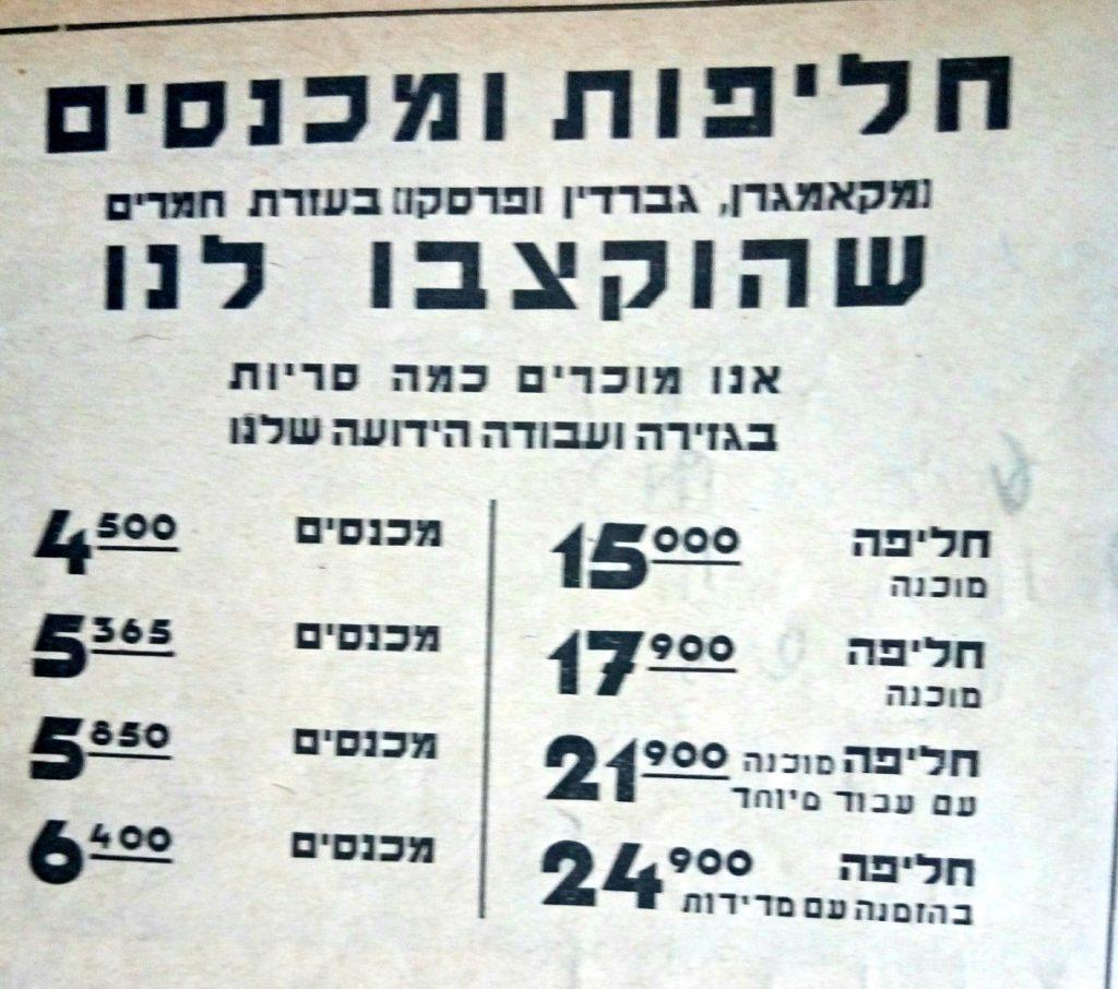 צילום פרסומת מדבר השבוע 1949