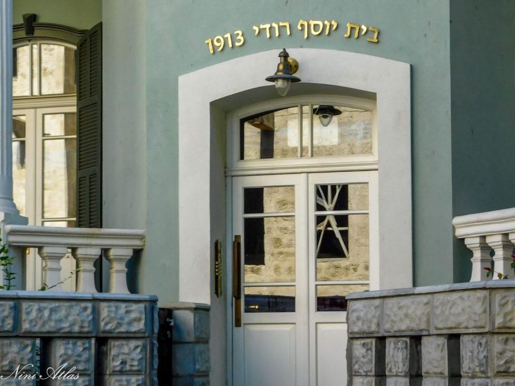 בית רודי לילינבלום תל אביב