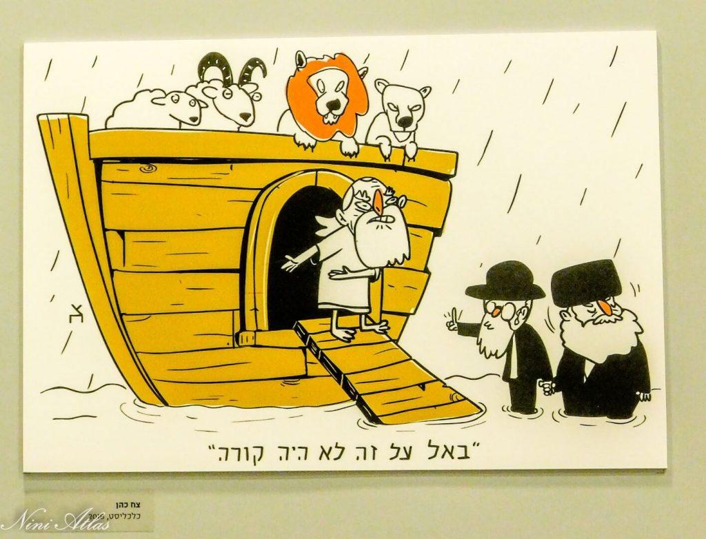 המוזיאון הישראלי לקריקטורה וקומיקס