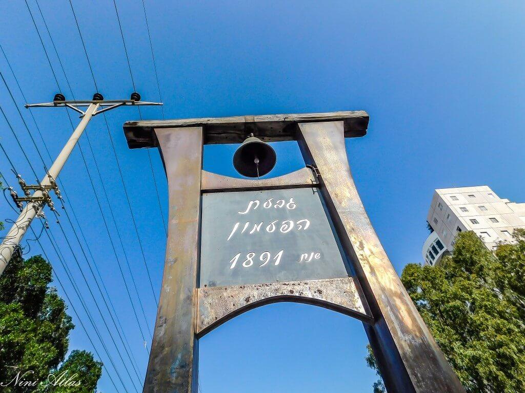 גבעת הפעמון רחובות