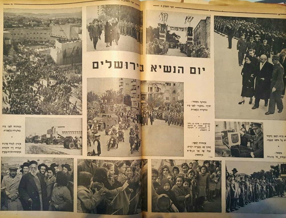 יום הנשיא בירושלים גליון דבר אוסף פרטי