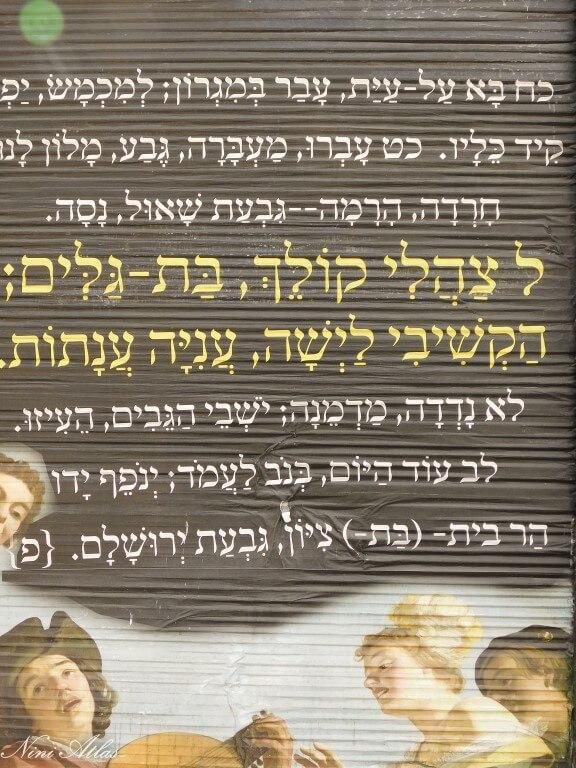 גרפיטי פסוקים
