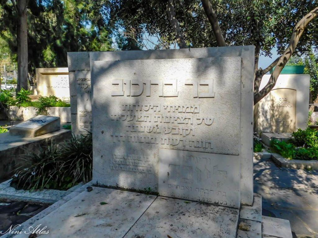 בית הקברות כנרת