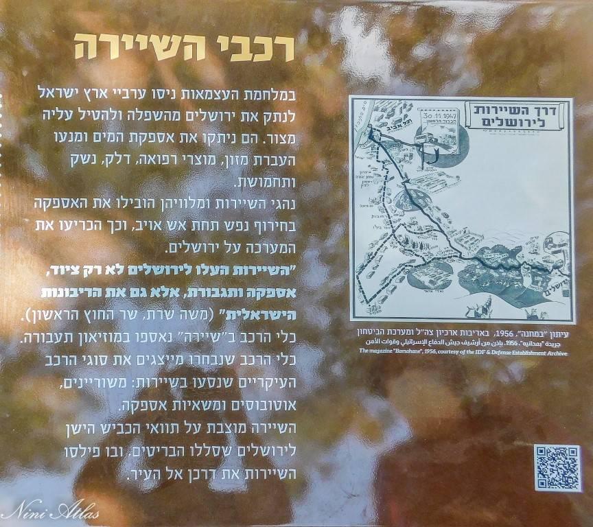 שלט הסבר על רכבי השיירות לירושלים